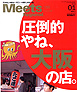 Meets Regional(2005.01)