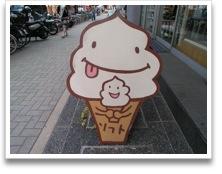 アランジカフェのアイスクリーム看板
