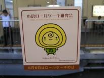 小倉ロールケーキ研究会の「くるる」