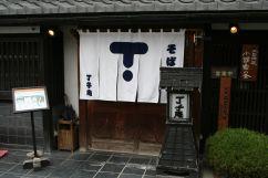 そば蔵・丁子庵