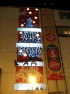 パルコ@津田沼のクリスマスツリー
