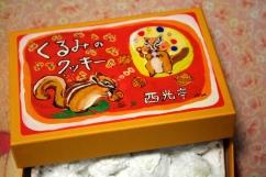くるみのクッキー(西光亭)