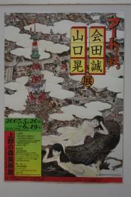 アートで候 会田誠・山口晃展