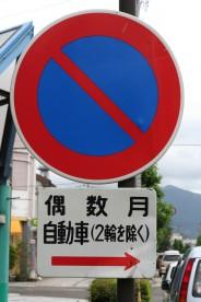 偶数月だけ駐車禁止