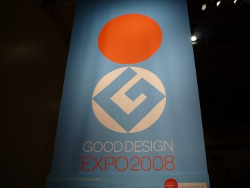 Good Design EXPO 2008