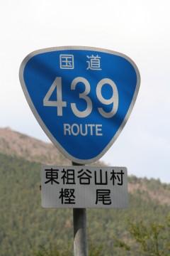 国道標識(R439)