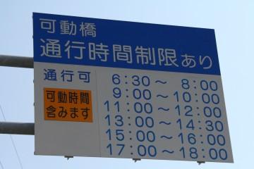 手結港可動橋の通行時間